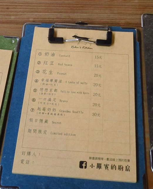 20210410-小羅賓菜單