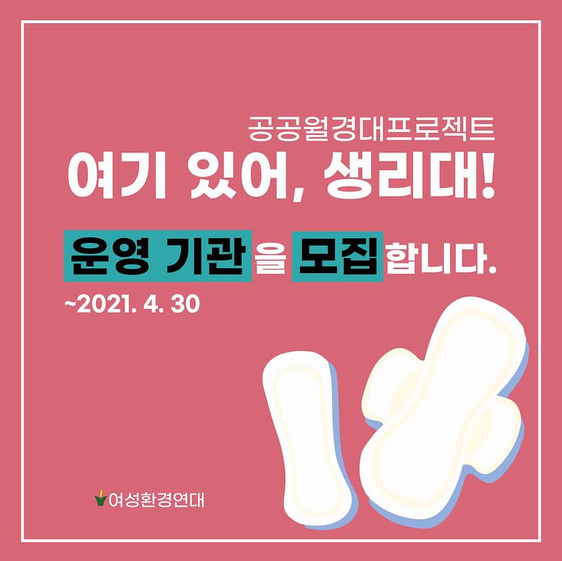 20210415_공공월경대모집_01