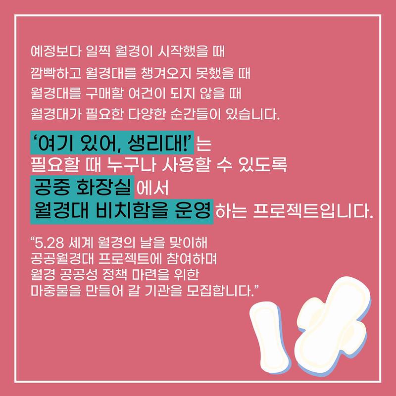 20210415_공공월경대모집_02