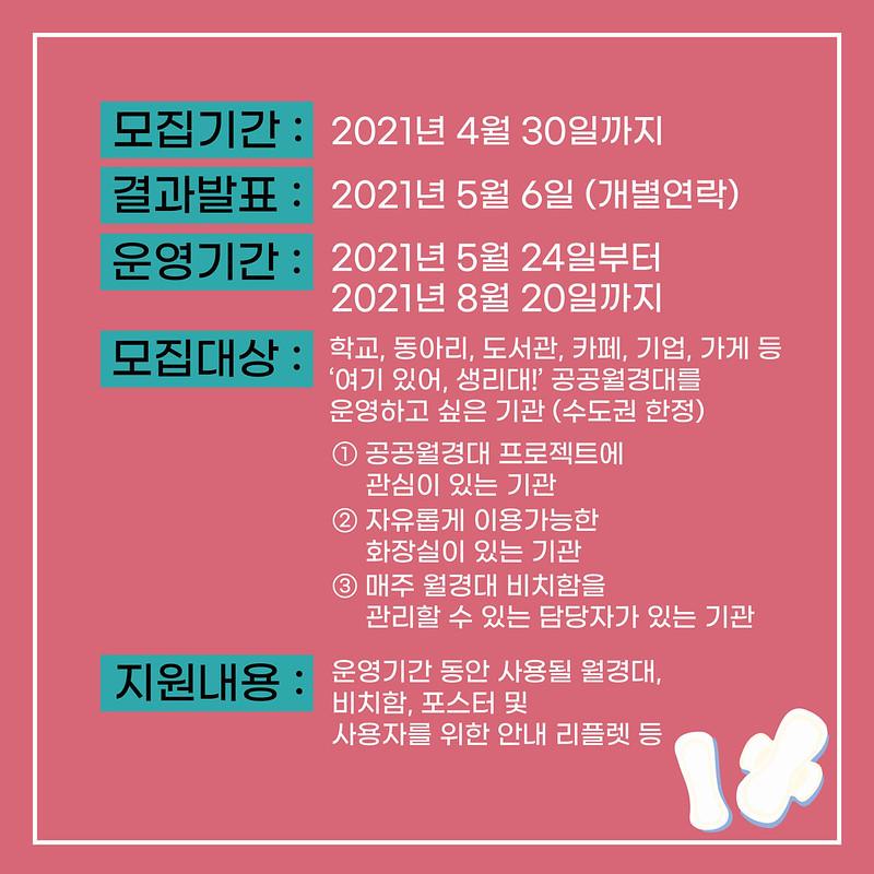 20210415_공공월경대모집_03
