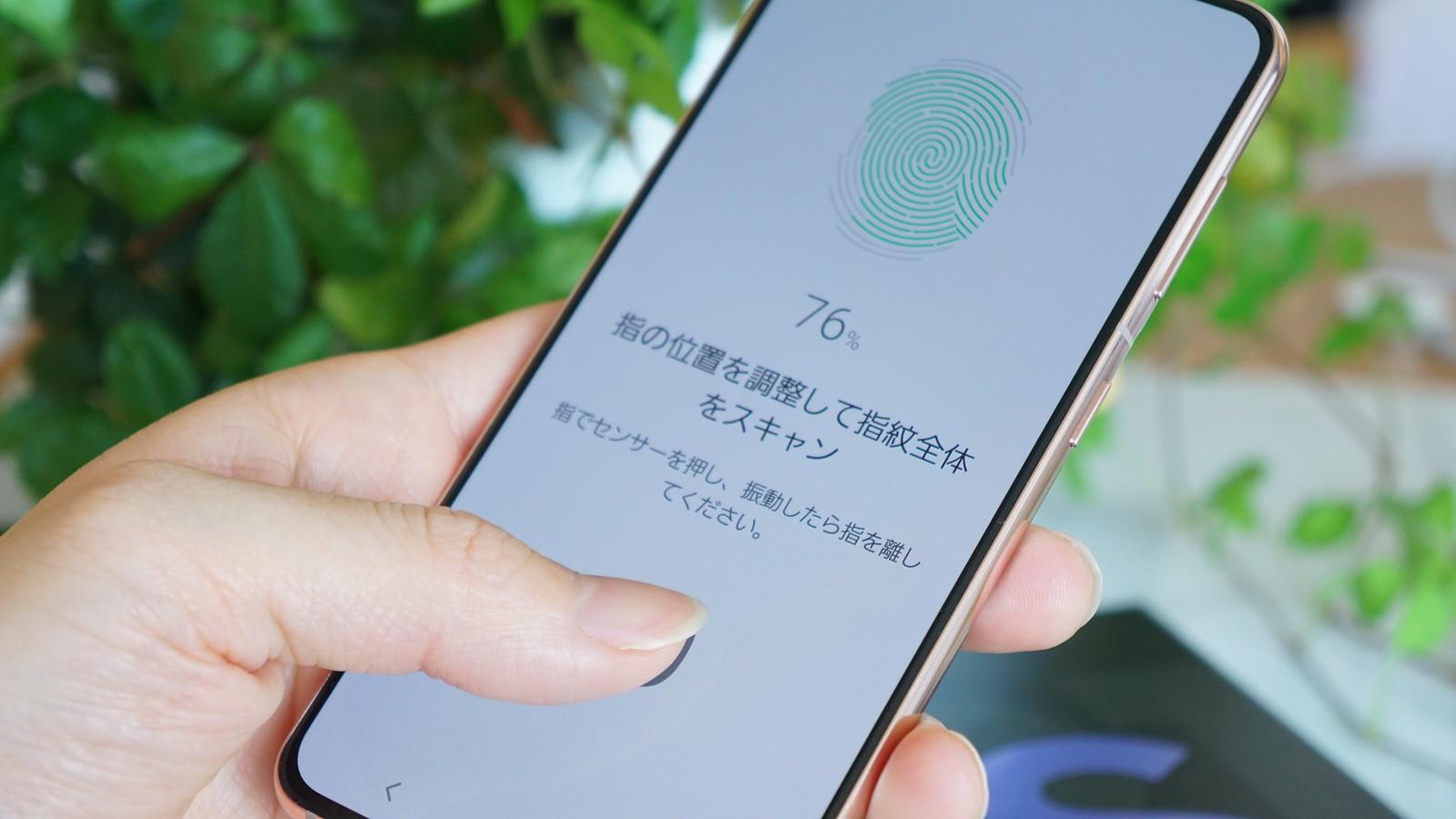 ディスプレイ指紋認証|Galaxy S21 5Gレビュー
