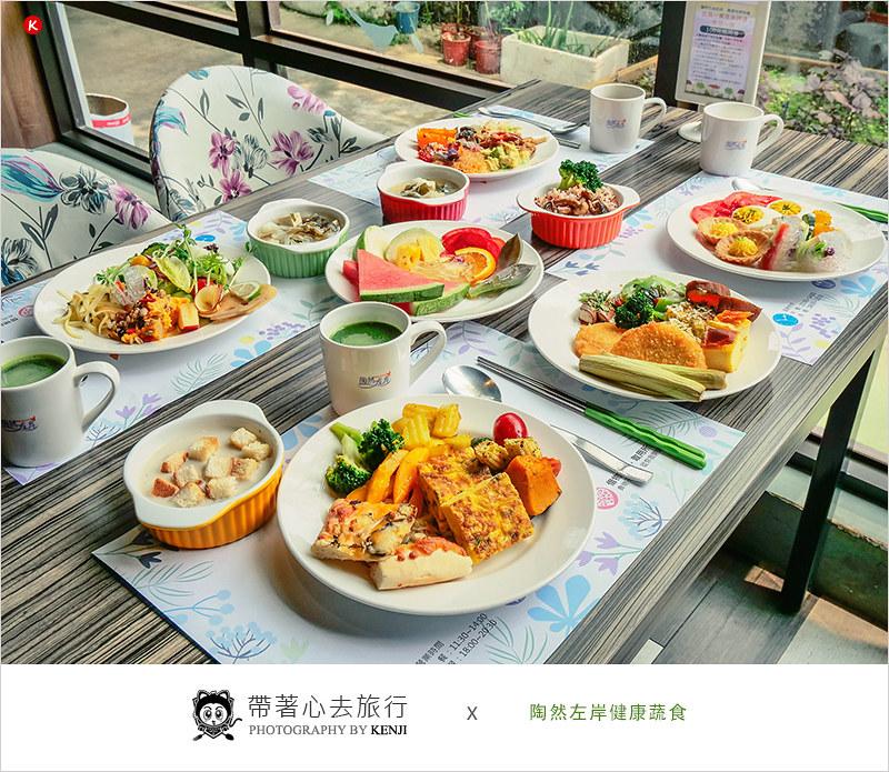 2021-taoran-vegetable-1