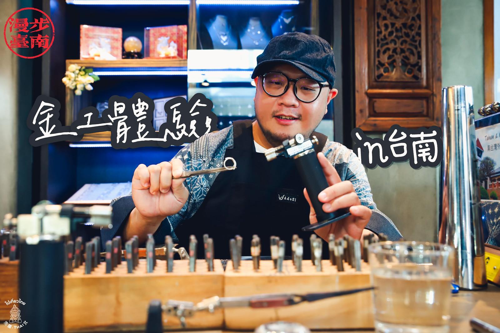 一日銀匠『金工體驗』in台南