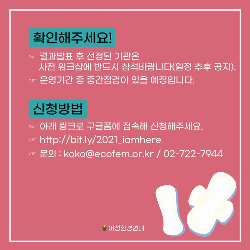20210415_공공월경대모집_04