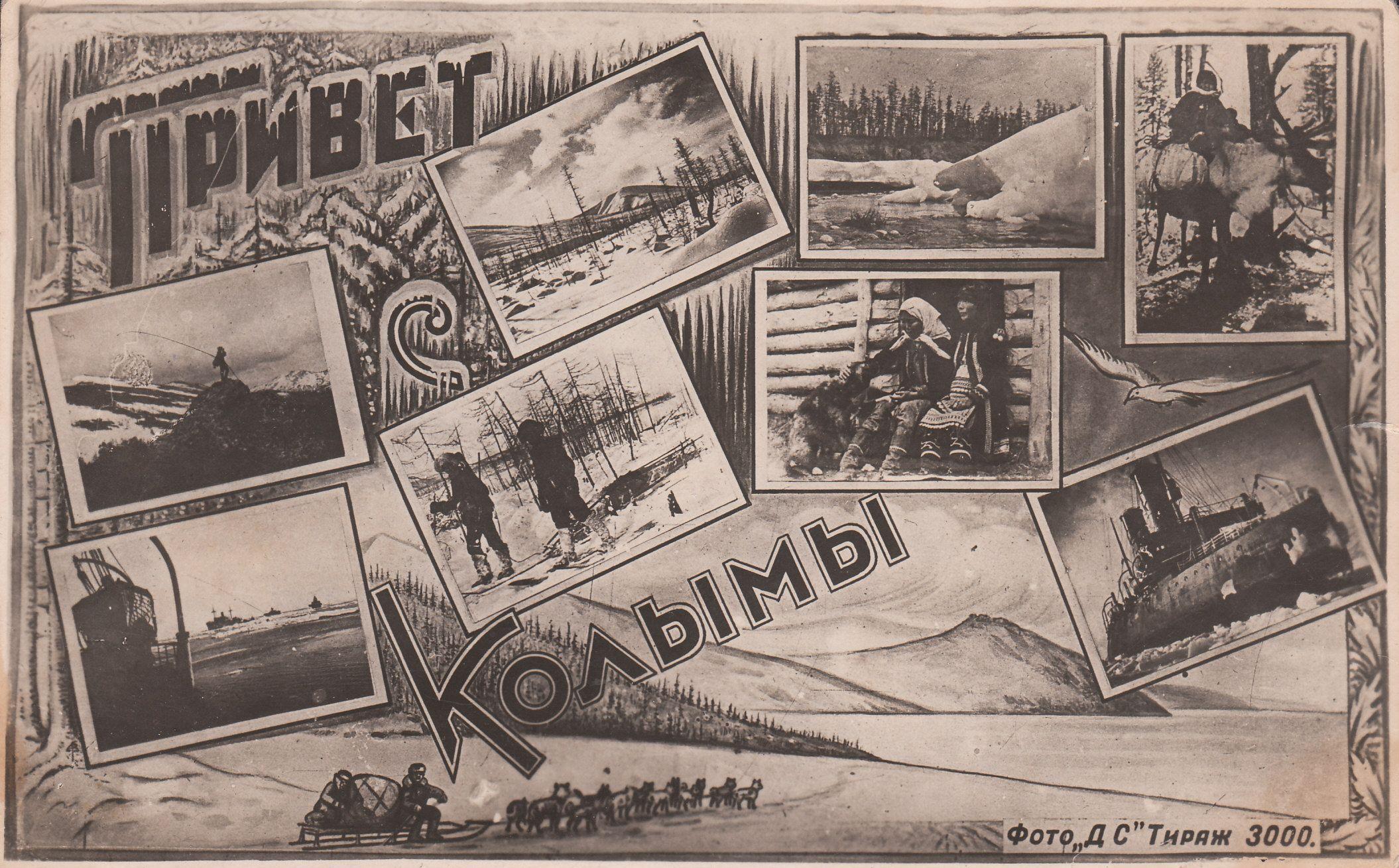 1939. Привет с Колымы