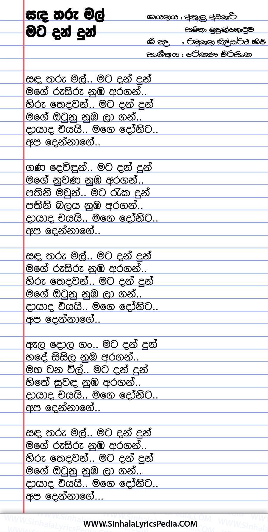 Sanda Tharu Mal Mata Dan Dun Song Lyrics
