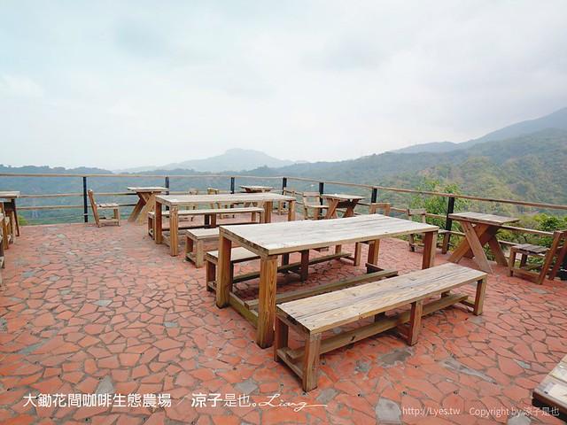 大鋤花間 咖啡生態農場 菜單 台南景點 台南東山175咖啡公路 咖啡館 景觀餐廳