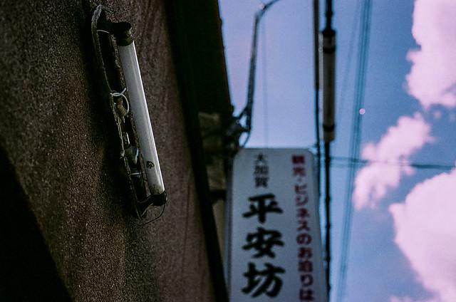 観光・ビジネスのお泊りは 大加賀 平安坊