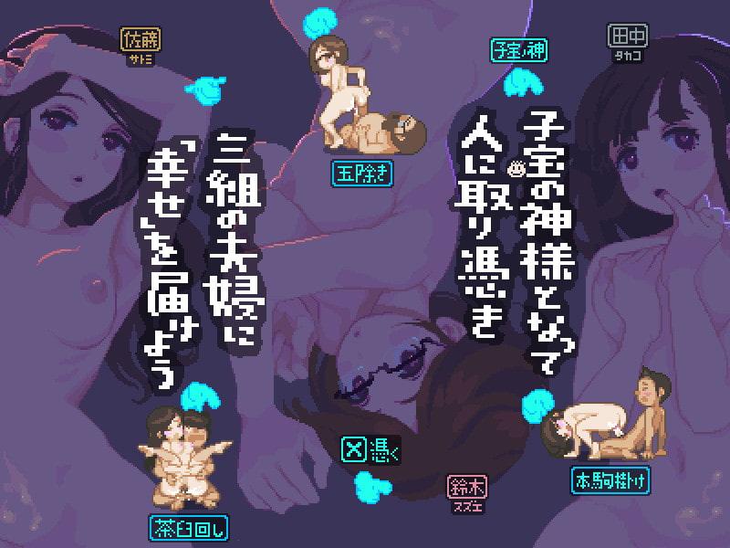 Yukiya Hot Spring ~The Waters of Fertility~ (雪屋温泉~子宝の湯~)