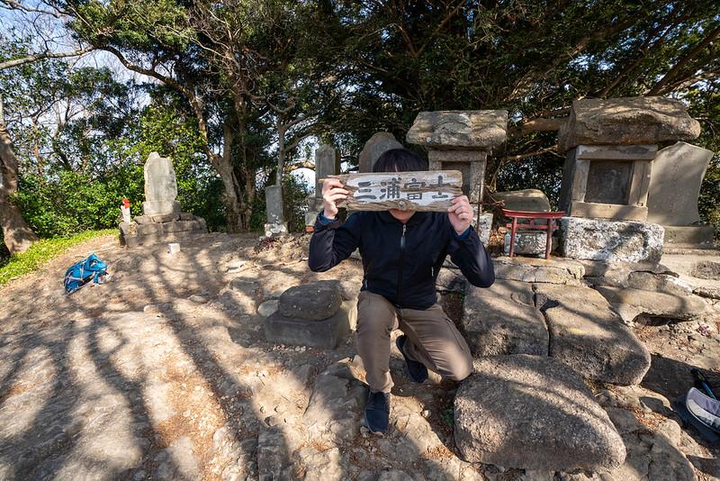 三浦富士の看板