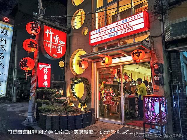竹香園甕缸雞 關子嶺 台南白河美食餐廳
