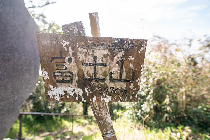 三浦富士 山頂