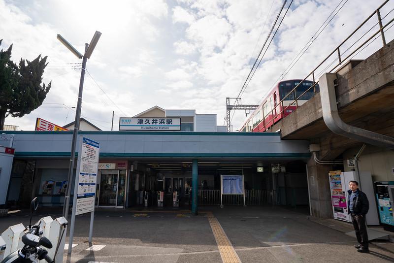 京急津久井浜駅