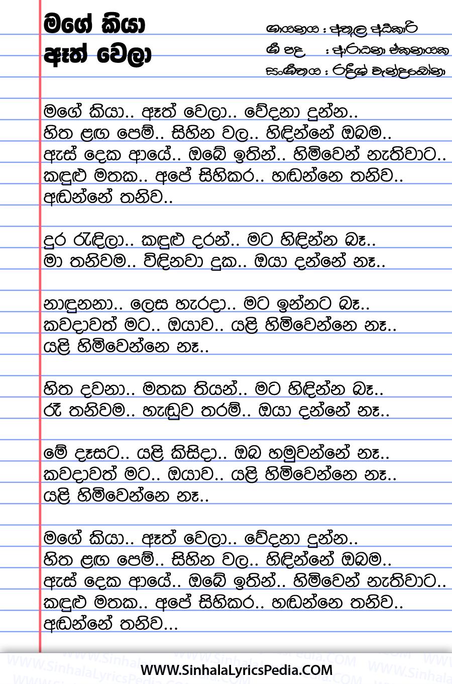Mage Kiya Ath Wela Song Lyrics