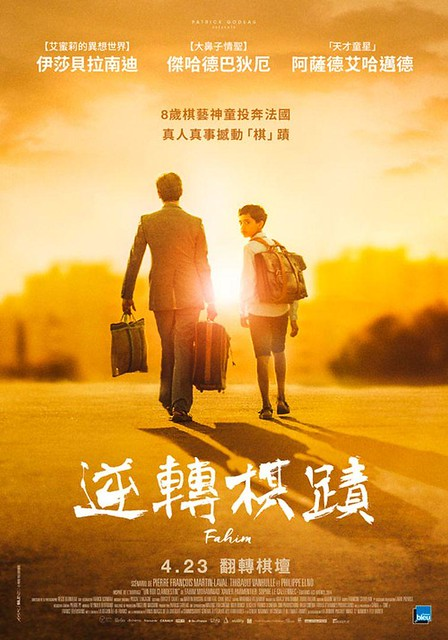 Movie poster & the stills of French Movie 法國電影《逆轉棋蹟》(Fahim) will be launching from Apr 23 onwards in Taiwan.