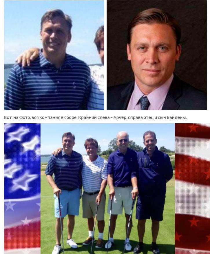 Devon Archer, Joe et Hunter Biden