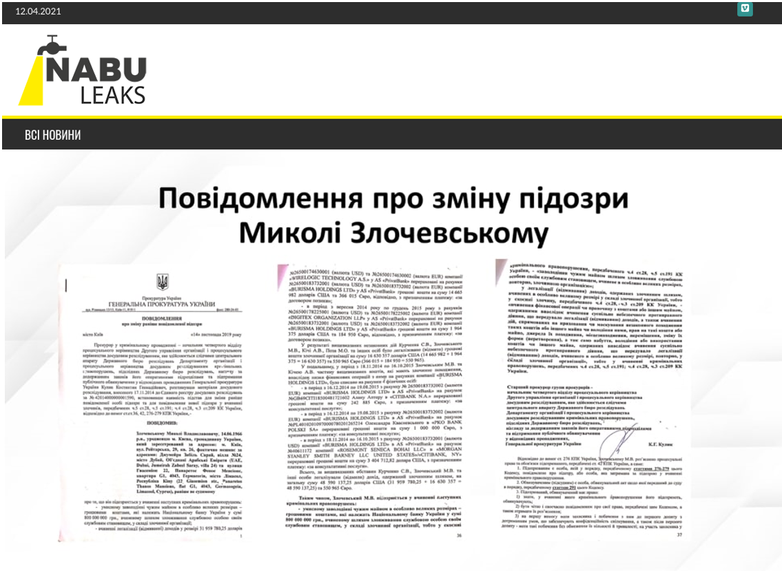 Document du procureur général ukrainien