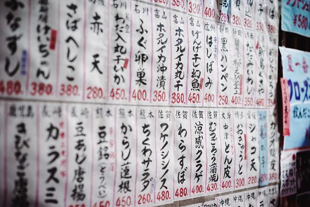 Shotengai menu