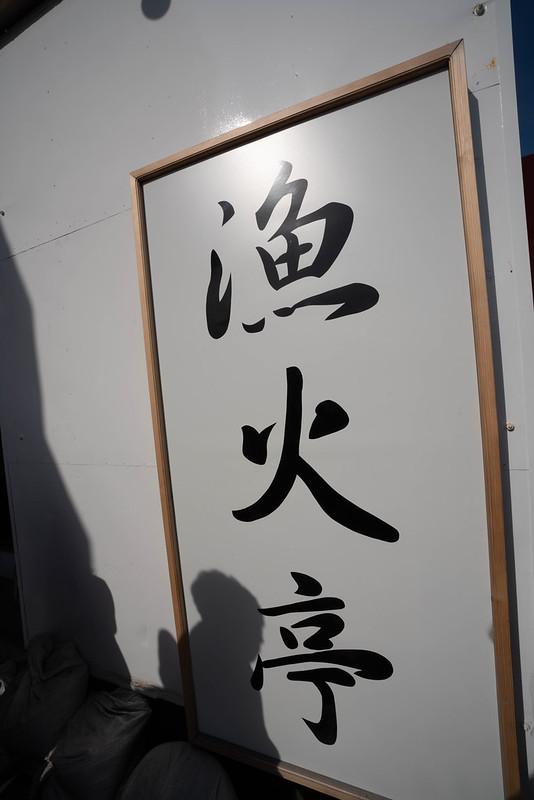 津久井浜 漁火亭