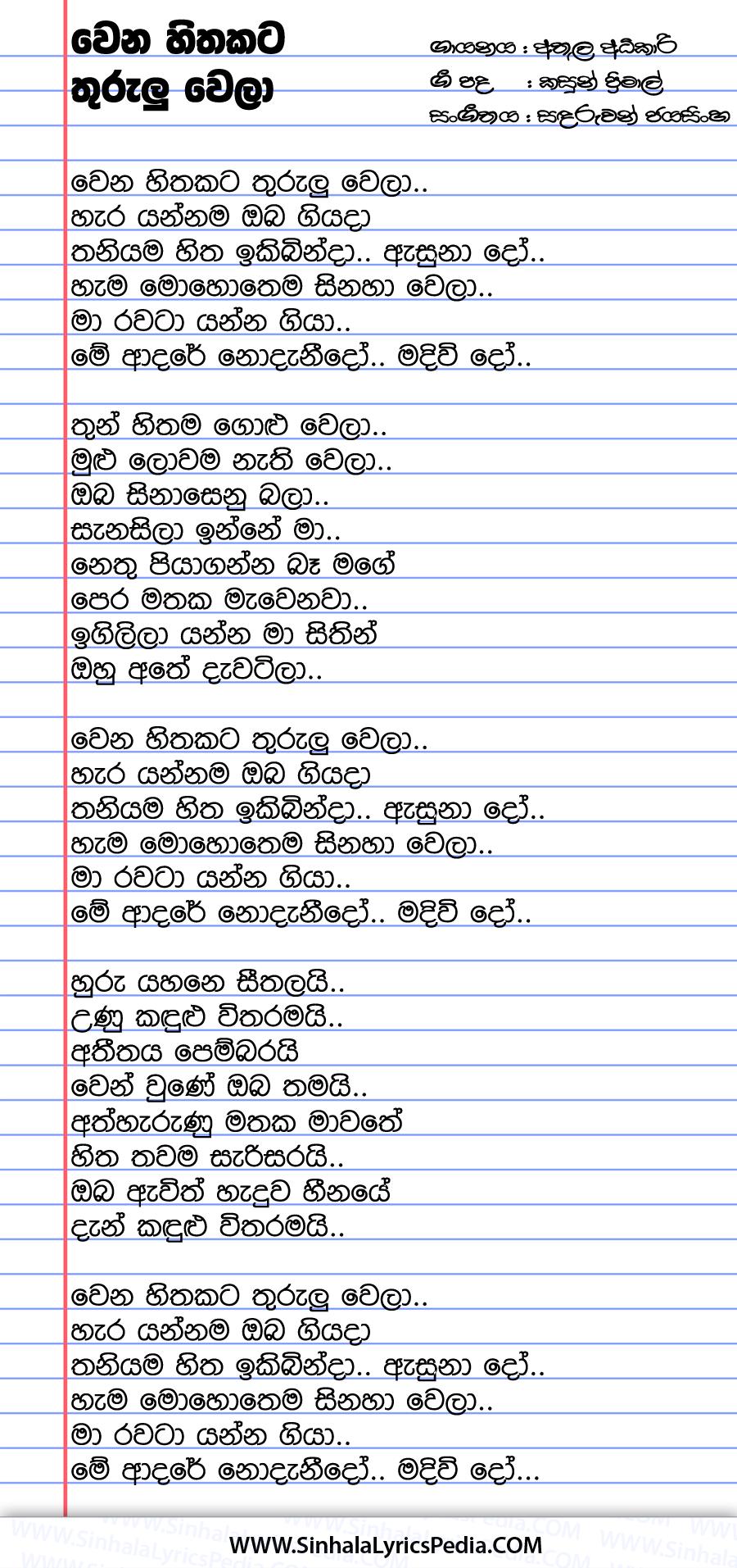 Wena Hithakata Thurulu Wela Song Lyrics