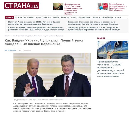 Publication par Andreï Derkatch des enregistrements audio de Porochenko et Biden