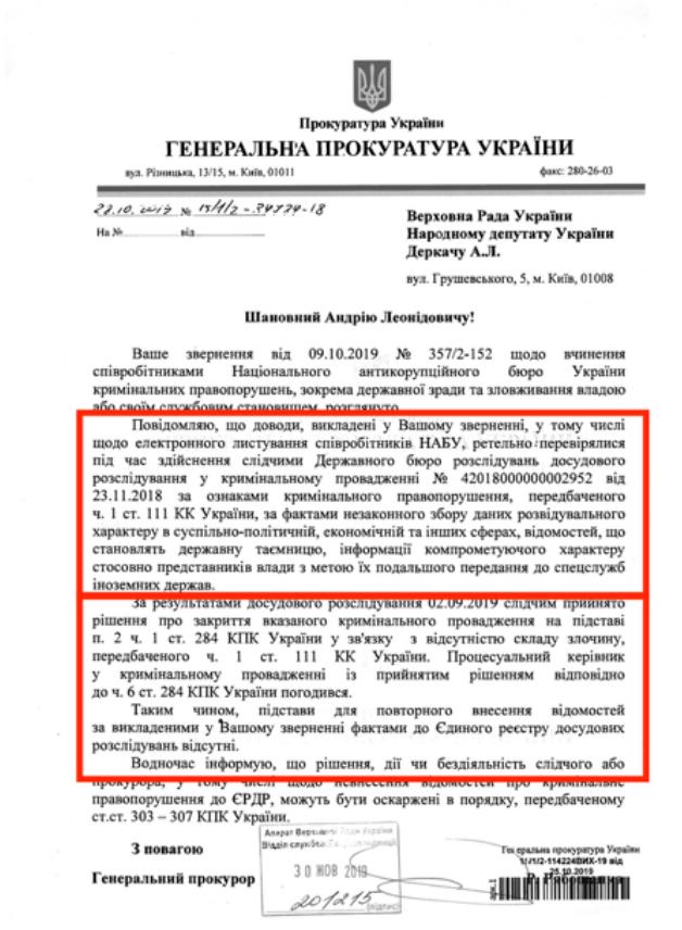 Lettre du procureur général ukrainien concernant Burisma