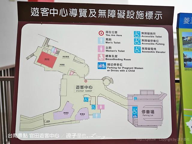 台南景點 官田遊客中心