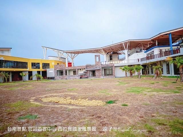台南景點 官田遊客中心 西拉雅國家風景區