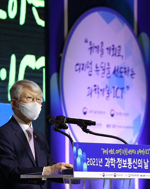 Science_ICT_Day_Ceremony_04