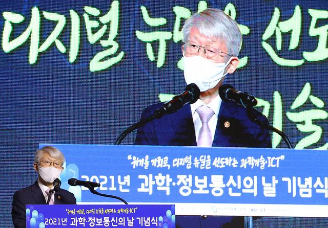 Science_ICT_Day_Ceremony_03