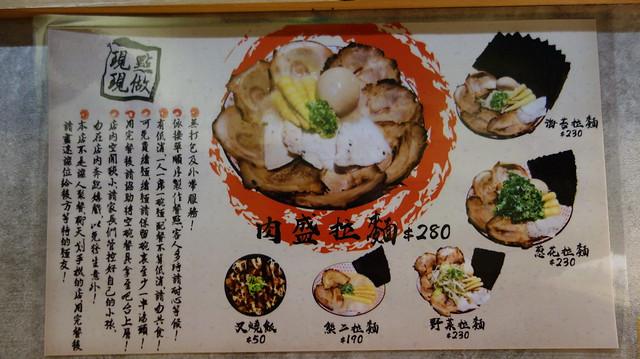 含圖片的菜單,肉盛拉麵感覺相當有power啊@台北熊二拉麵(近捷運永春站)