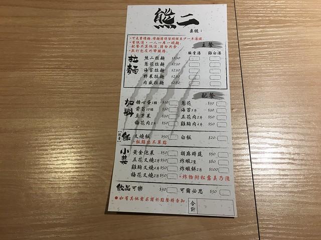菜單@台北熊二拉麵(近捷運永春站)