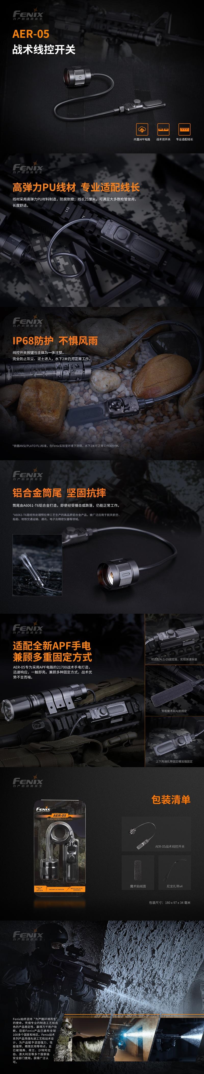 【錸特光電】FENIX AER-05 戰術線控開關老鼠尾 適TK28 TK16 V2 TK20R V2 PD36 TAC (1)-vert