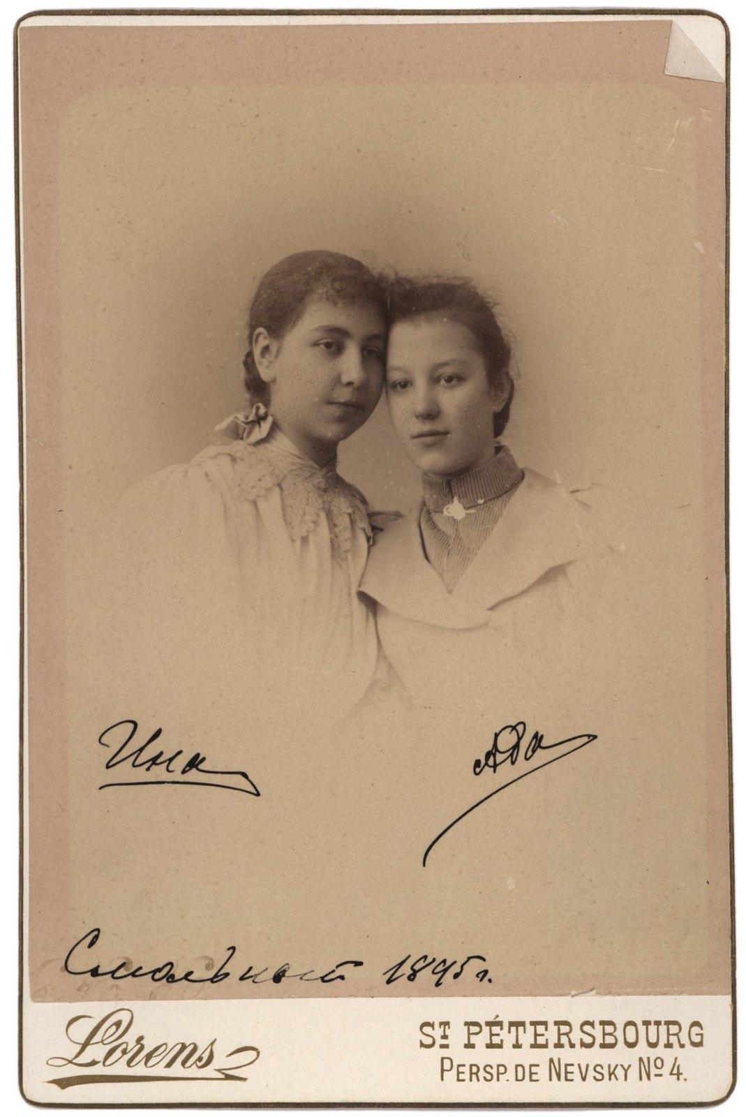 Инна и Ада