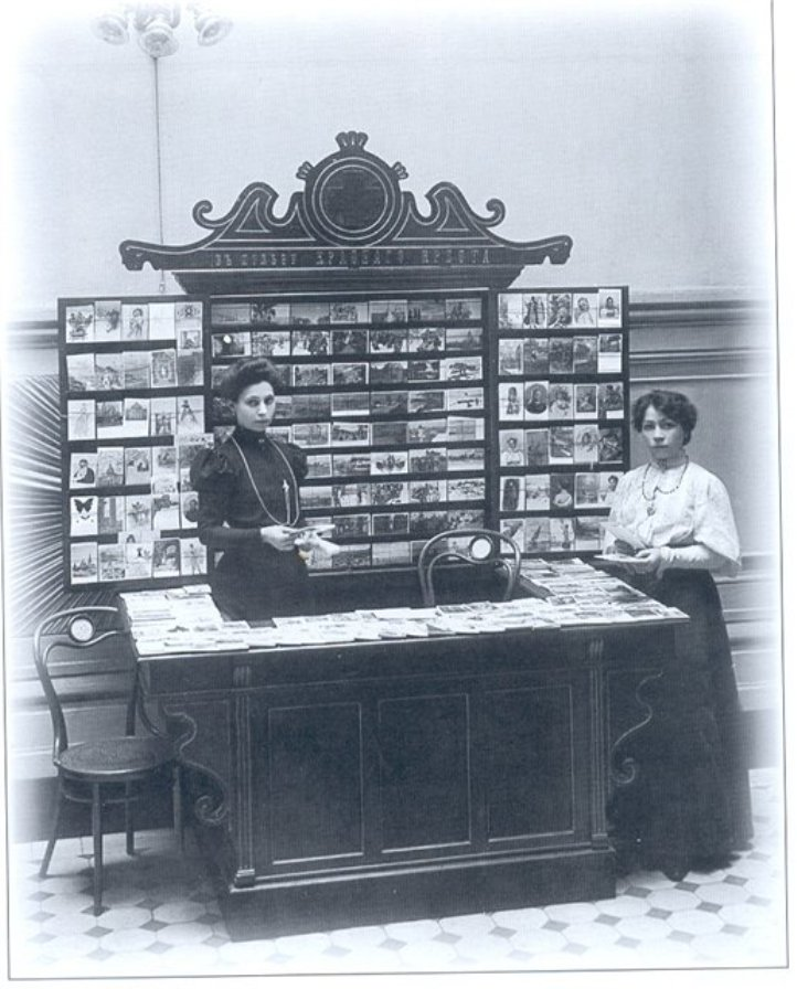 1912. Продажа открыток в пользу Красного креста, приготовленных в мастерской центрального склада