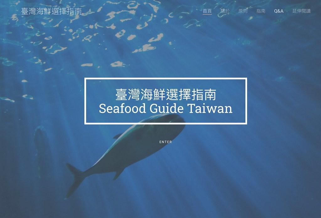 魩仔魚首次入列評黃燈 第五版「台灣海鮮選擇指南」出爐 納漁獲量數據更具指標性