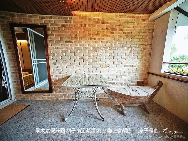 景大渡假莊園 關子嶺泥漿溫泉 台南住宿飯店