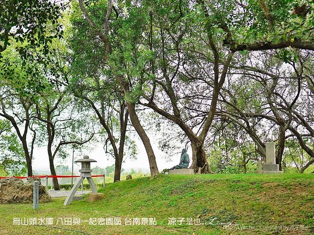 烏山頭水庫 八田與一記念園區 台南景點