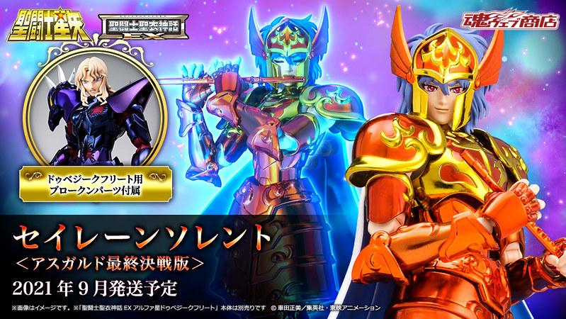 [Comentários] Sorento de Sirene EX - Asgard Final Battle Version  51132917642_90ec090b91_c