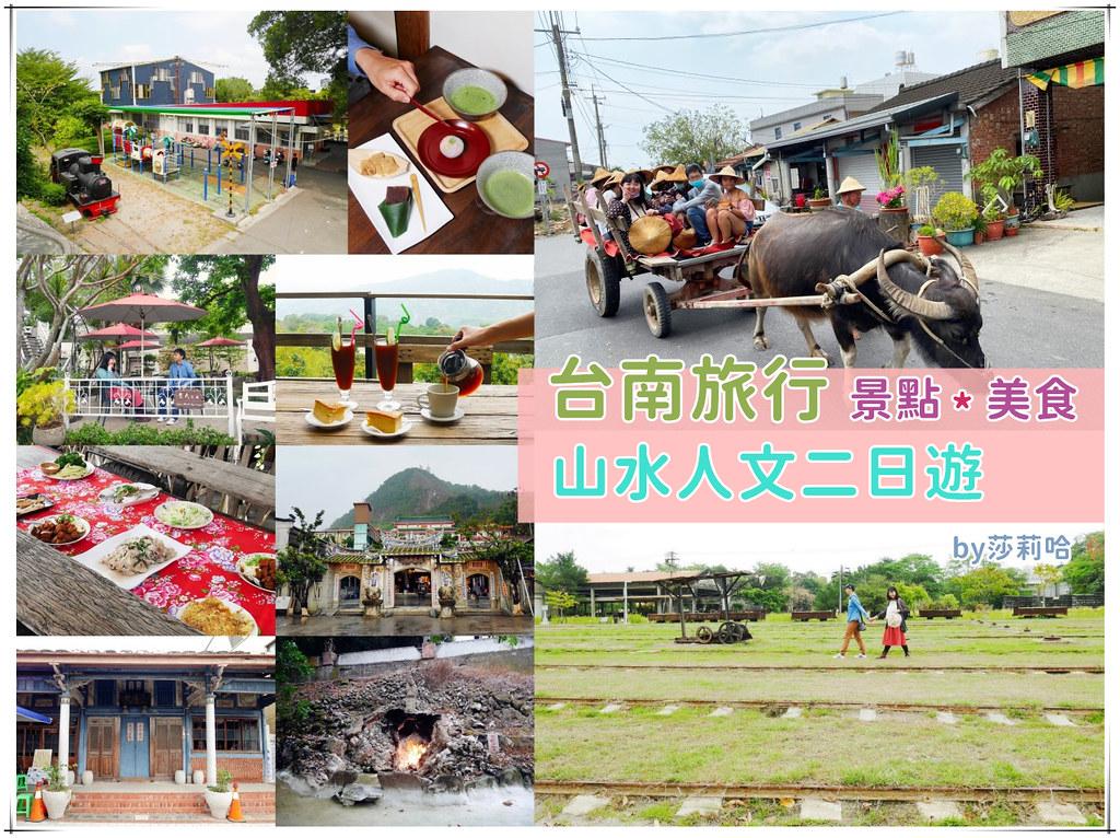 台南一日遊二日遊行程推薦景觀餐廳住宿溫泉飯店必吃美食山產料理好玩好拍 (2)