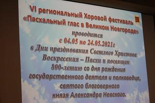 21.04.2021   Оргкомитет VI регионального хорового фестиваля «Пасхальный глас»