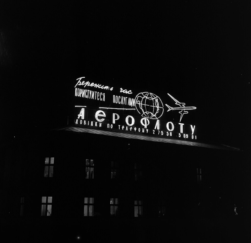 1968. Львов. Вид с Галицкой площади из одного из номеров гостиницы «Георгий». Напротив фасада дома по улице Валова, 2
