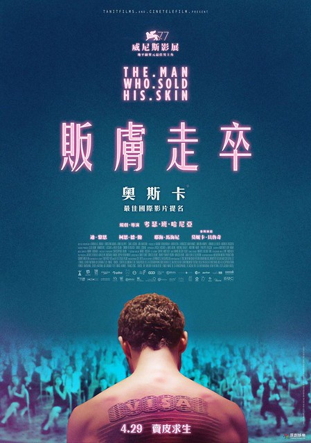 The Movie posters & stills of Tunisia Movie 突尼西亞電影《販膚走卒》(The Man Who Sold His Man) will be launching from Apr 29, 2021 onwards in Taiwan.