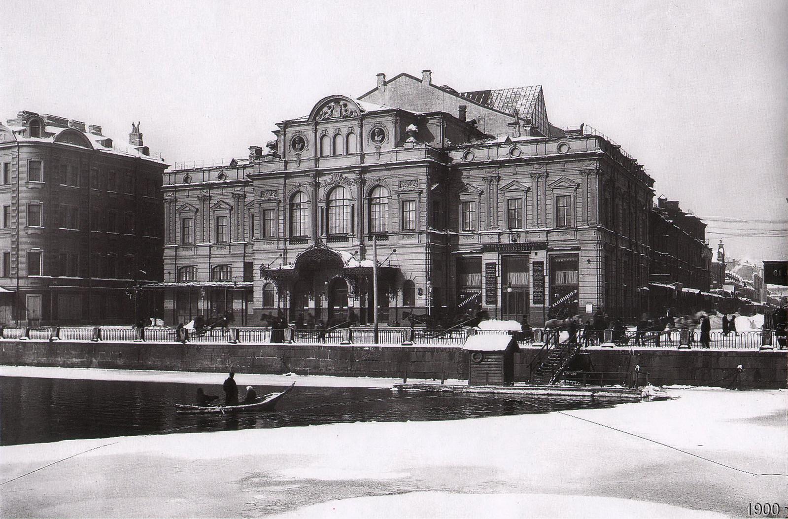 1900-е. Малый театр
