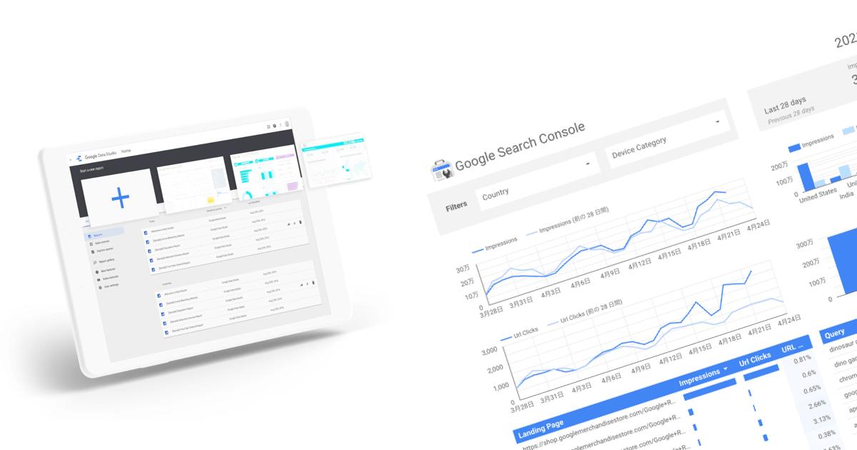 ホームページの現状分析にGoogleの「データポータル」を活用しよう