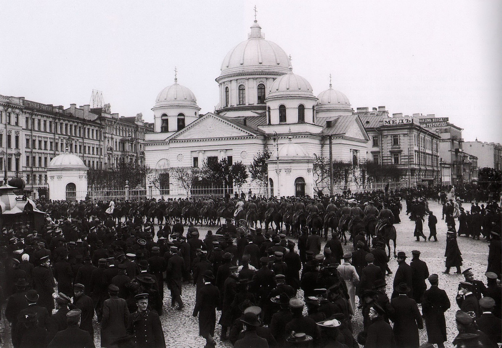1905. Проводы гроба с телом князя С.Н.Трубецкого, 2 октября
