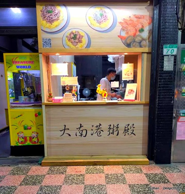 「大南港粥殿」(professional porridge booth), Nangang, Taipei, Taiwan, Apr 24, 2021.