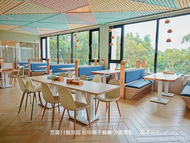 想窩11餐旅館 台中親子餐廳 沙鹿景點