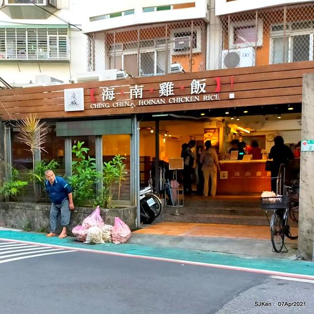 「慶城海南雞飯」--- 巷內排隊名店,肉嫩皮薄調醬讓人吮指回味!