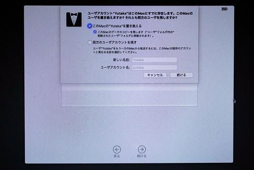 MacBookPro (Mid2012) のSSD化